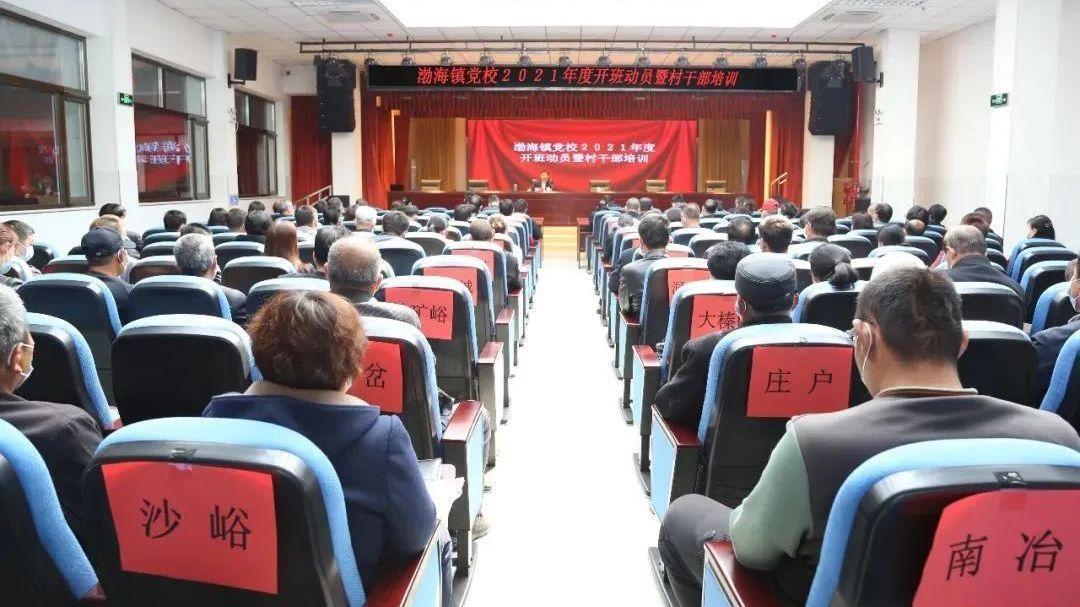 新班子,新思想,新动力,渤海镇党校为新一任村干部培训充电