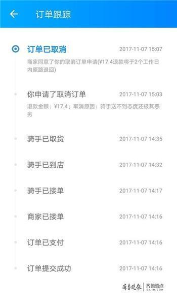 威尼斯人娱乐:女大学生取消订单竟遭骚扰_短信内容露骨