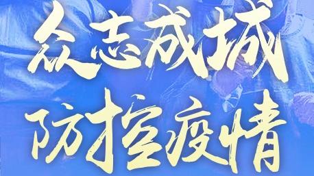打赢疫情防控狙击战 北京IPTV为您奉上海量免费内容!