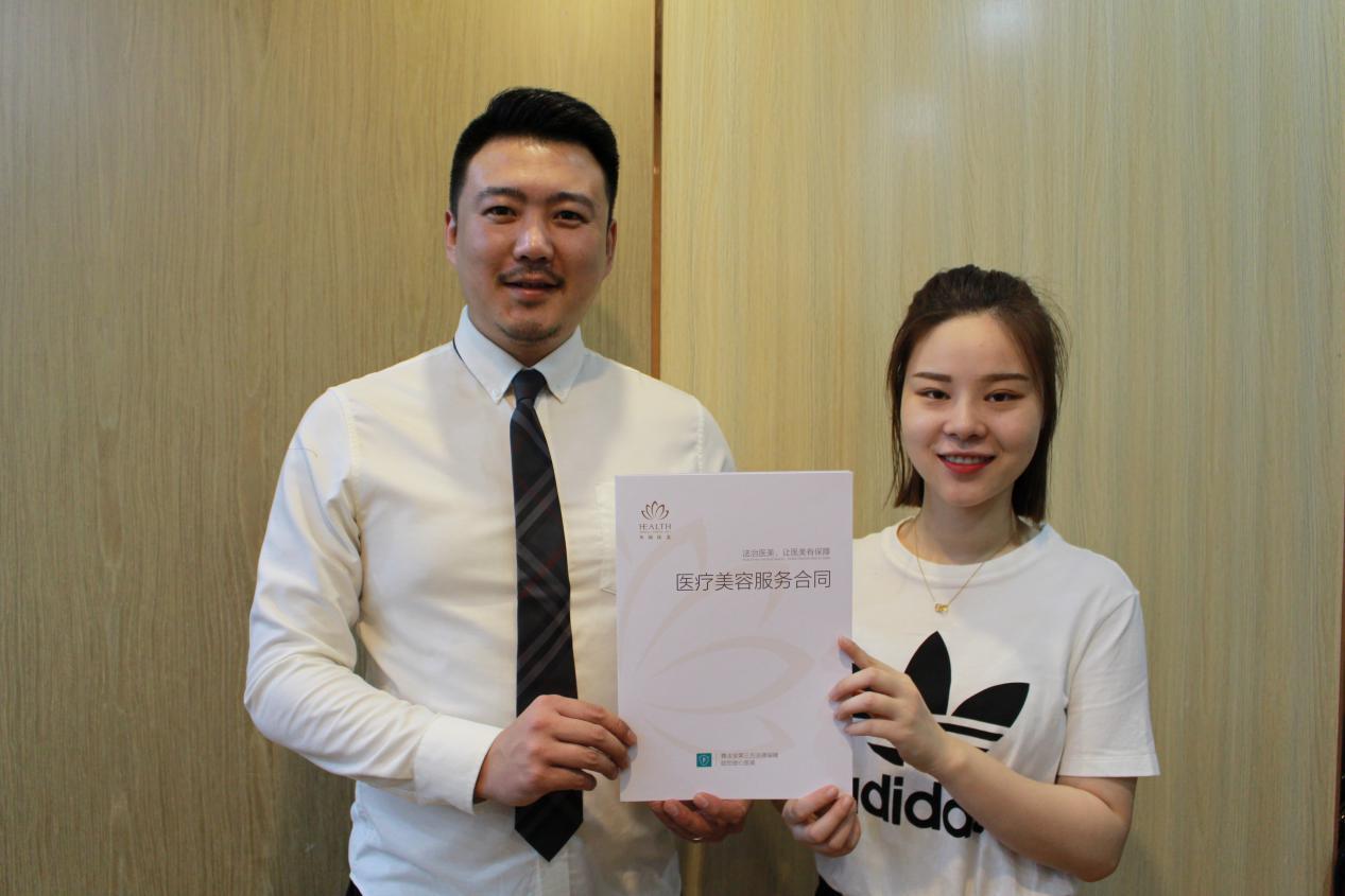 长沙禾丽签下中国首份医美服务合同