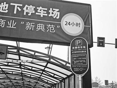 火车站停车4天被收费2200 发改委:属企业自主定价