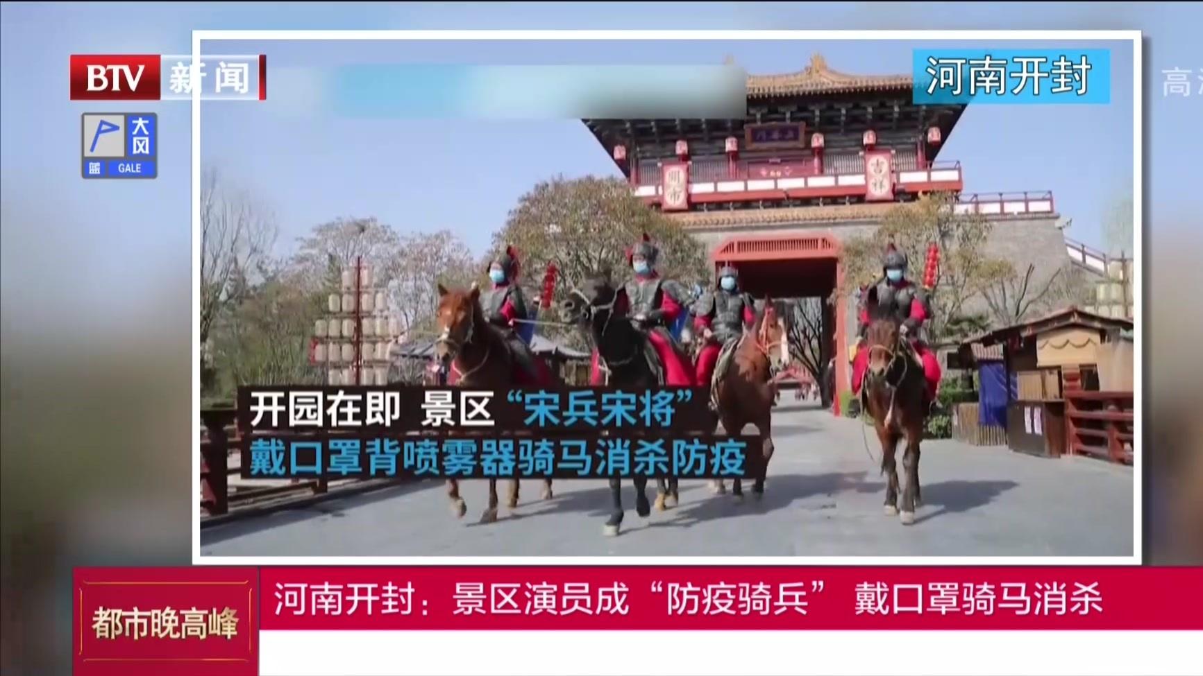 """河南开封:景区演员成""""防疫骑兵""""  戴口罩骑马消杀"""