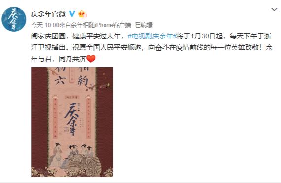 《庆余年》1月30日起登陆浙江卫视