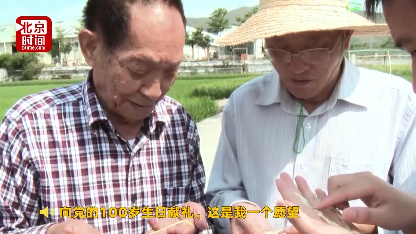 """88岁""""杂交水稻之父"""":完成这两个""""小目标""""就退休"""