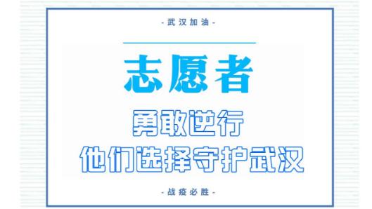 长图   志愿者:勇敢逆行 他们选择守护武汉