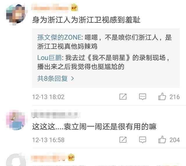 上海手表回收折扣和流程袁立被老公霸气护短一月薪水可买下3个浙江台