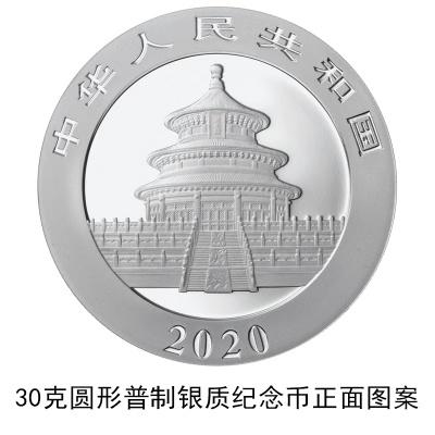 央行:2019年10月30日发行2020版熊猫金币