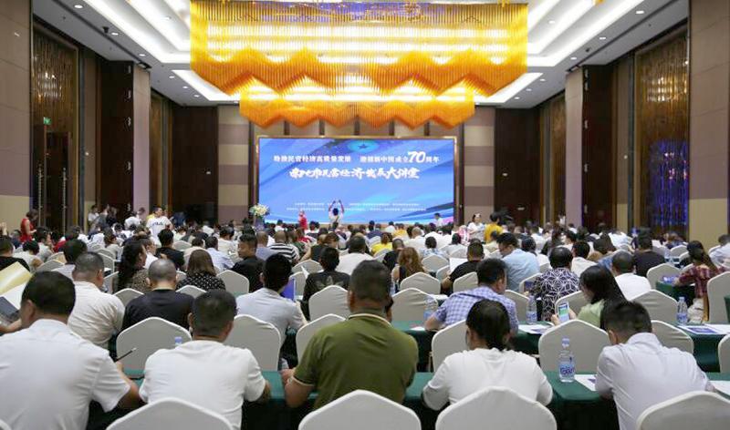 四百位企业家齐聚南充市民营经济发展
