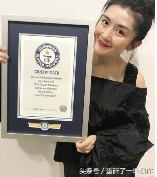 谢娜微博粉丝破亿!曾获吉尼斯认证 和其它过亿