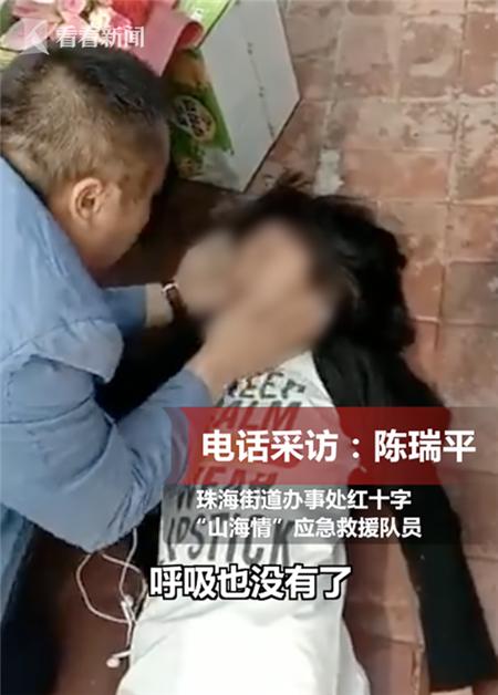 【网摘】女孩晕倒停止呼吸 男子实施心肺复苏却遭质疑! - 周公乐 - xinhua8848 的博客