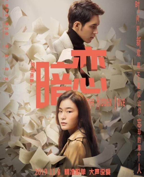 电影《爱情图鉴之暗恋》定档11月8日公映