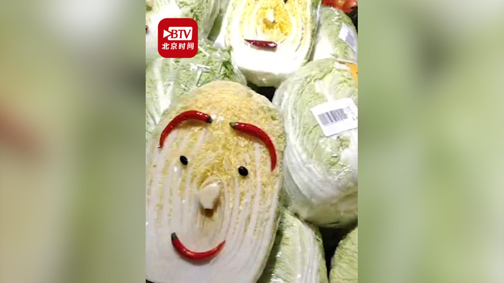 超市把大白菜用辣椒蒜瓣包成笑脸 店方:本意是好玩,没想到供不应求