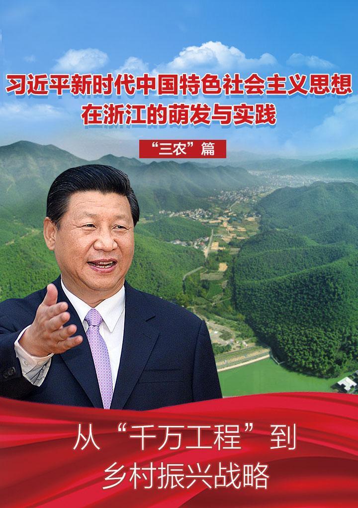 """习近平新时代中国特色社会主义思想在浙江的萌发与实践——""""三农""""篇"""