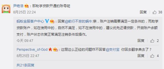 亚虎娱乐官网:注意!淘宝、支付宝要注销这些账号!快看你受不受影响