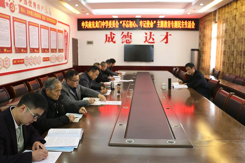 四川南充:龙门中学召开主题教育