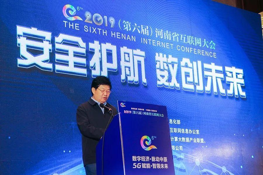 """2019河南省互联网大会""""安全护航 数创未来""""分会成功举办"""