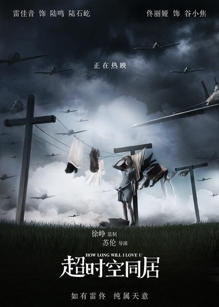 《超时空同居》电影bd1080p免费在线观看