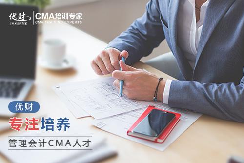 4月份管理会计CMA考试属于中文还是英文?