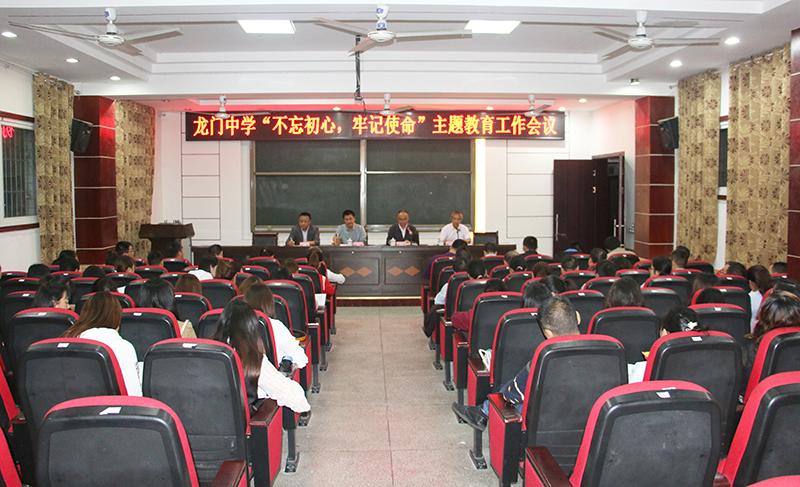 四川南充:龙门中学召开主题教育工作