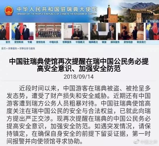 """瑞典仍在调查""""中国游客遭粗暴对待""""事件游客已回国"""