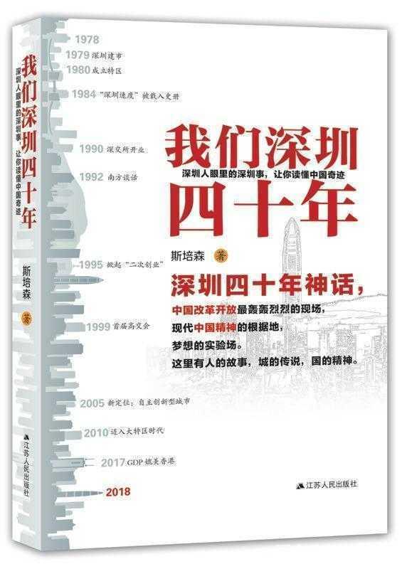 把深圳放在改革的棋局内 深挖国家经济起飞奇迹