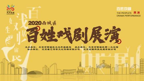 2020北京市西城区百姓戏剧展演云端开幕