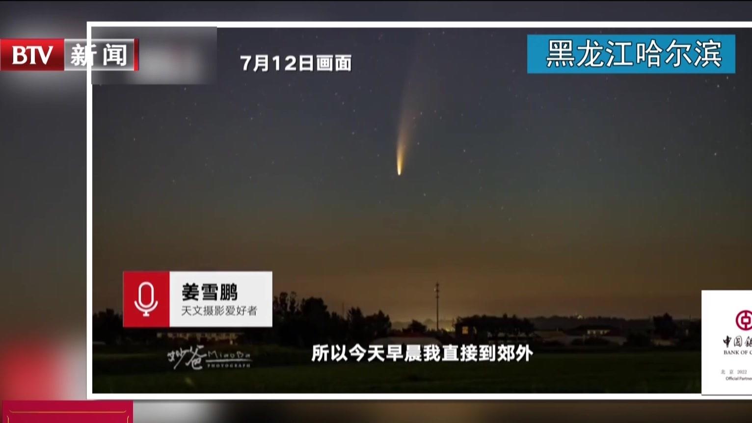 黑龙江哈尔滨:彗星光临  医生守候拍下绝美延时视频