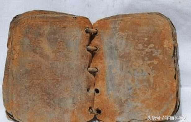 2000多年前的铅书   刷新神的记载