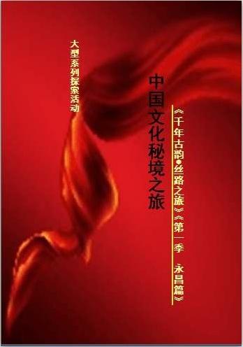 甘肃文化强势逆袭!大型纪录片《中国文化秘境之旅》强势启动!