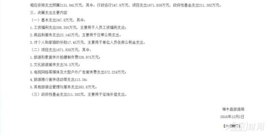 """神木宣传片花费527万被称""""有钱任性"""" 官方:经过公开招标"""