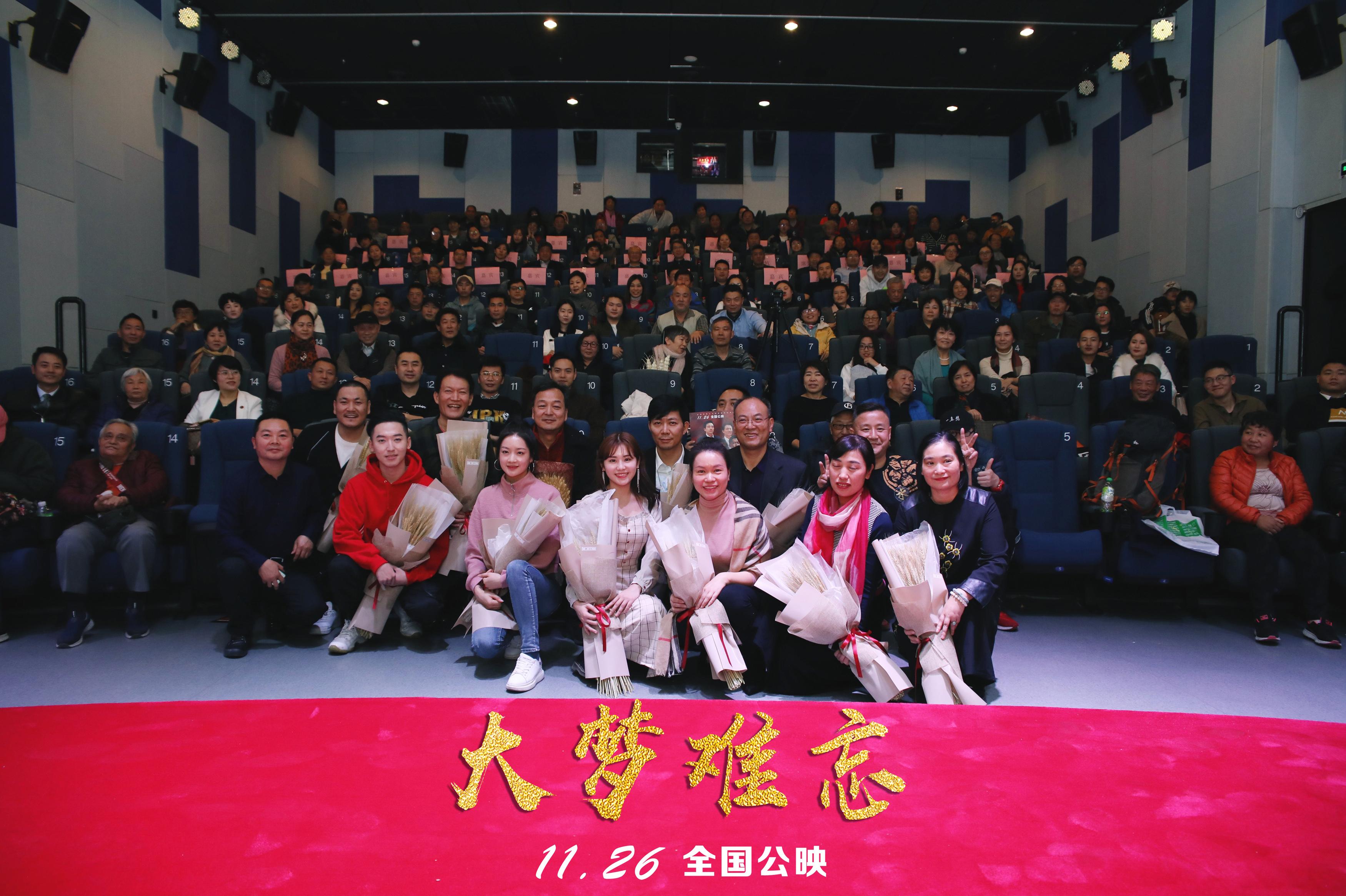 首部人大制度题材电影《大梦难忘》北京首映
