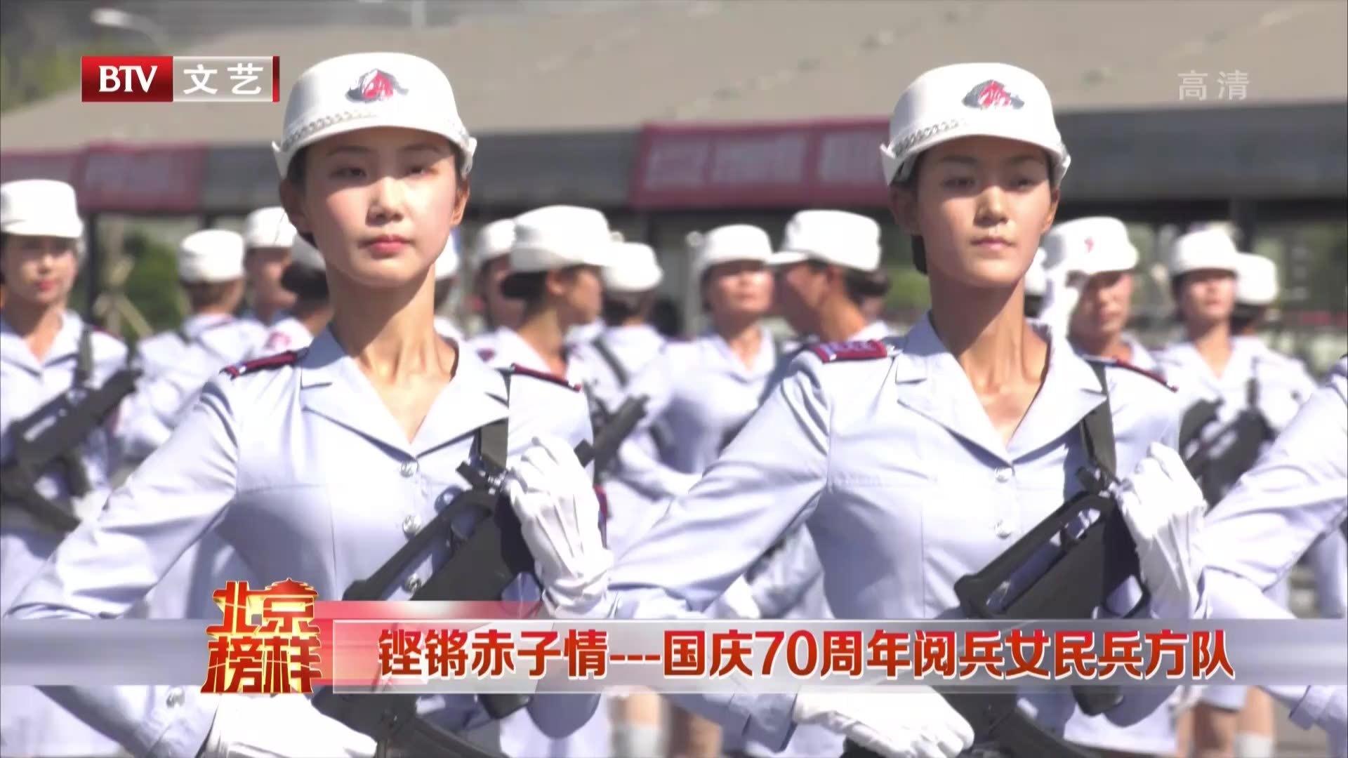 北京榜样:铿锵赤子情——国庆70周年阅兵女民兵方队