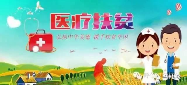 """孟津县卫计委:贫困人口体检 力阻""""病根""""变""""穷根"""""""