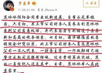 范冰冰崔永元即将入狱?崔永元正式起诉黄毅清