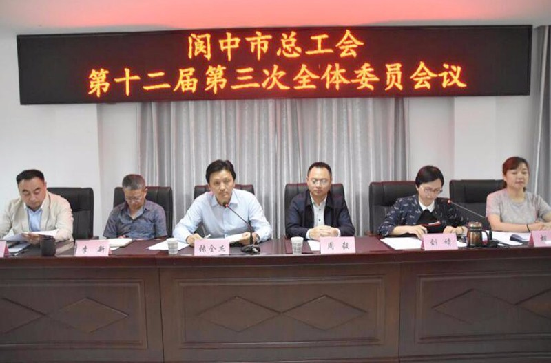 四川阆中:总工会召开第十二届委员
