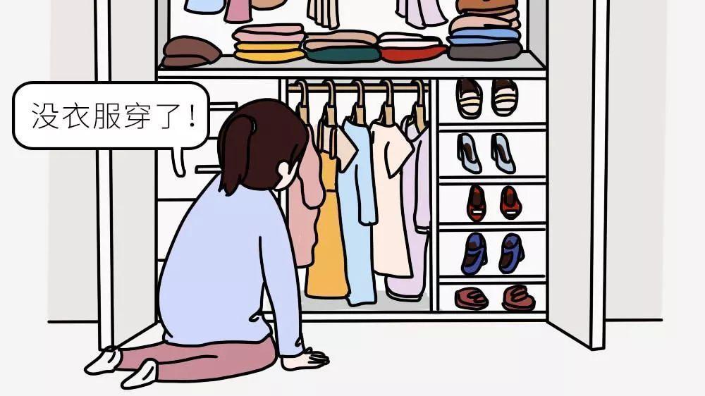 漫话|可怕!全国一半的女生都将没有衣服穿,背后真相扎心了.....