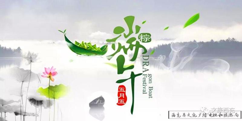 """四川西充:""""一鄉一節""""第三季走進青龍鄉龍舟節"""
