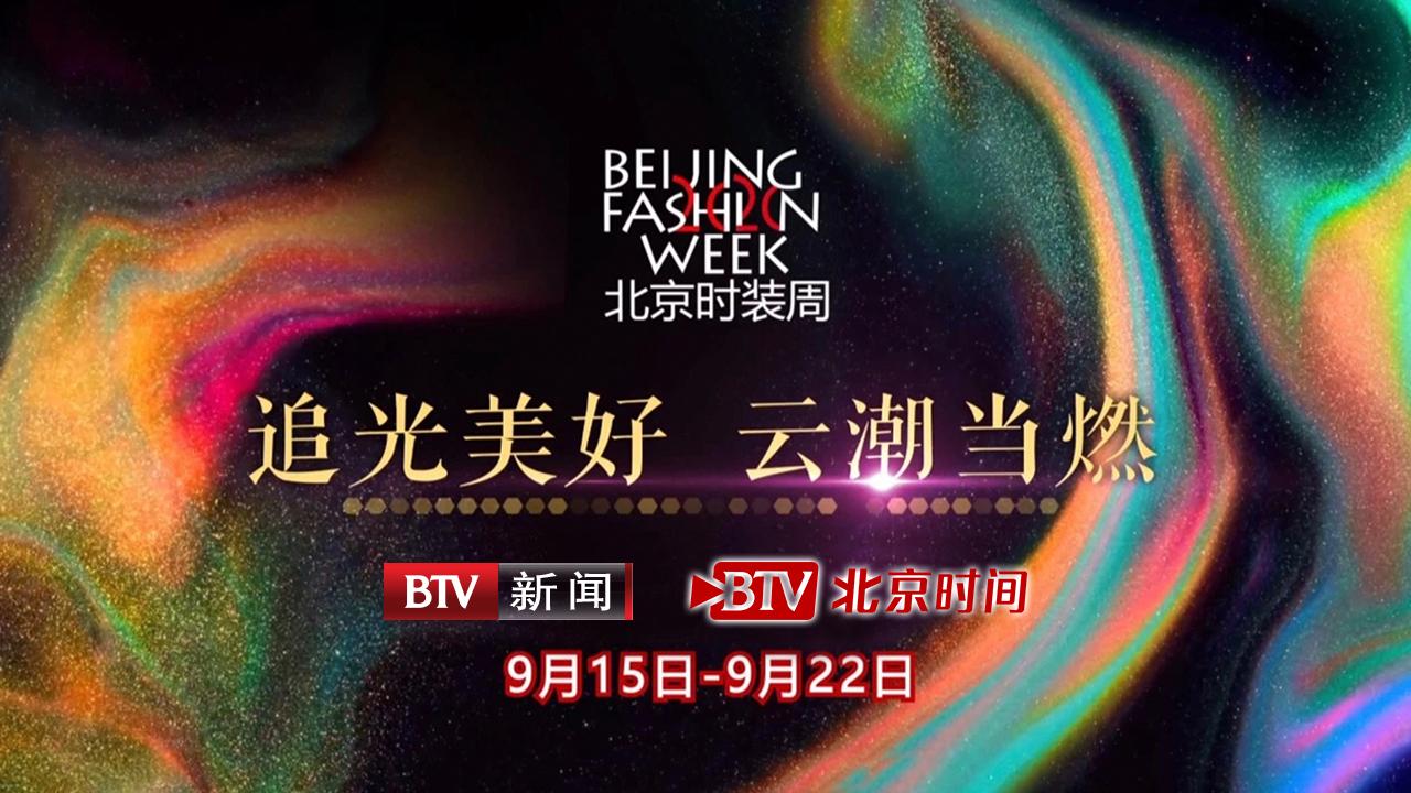 2020北京时装周闭幕式盛典直播