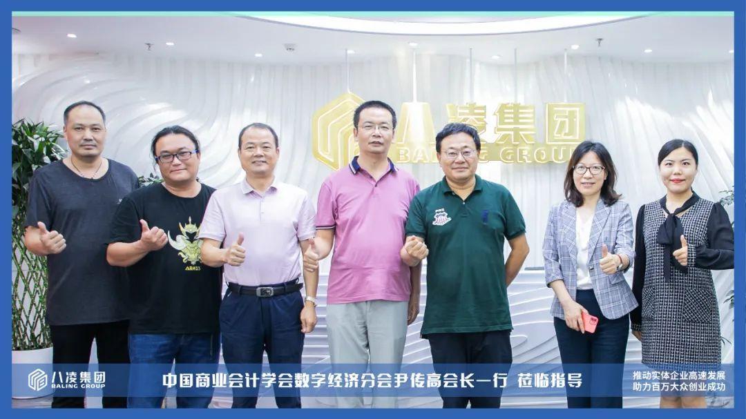 中国商业会计学会数字经济分会会长尹传高一行莅临八凌集团