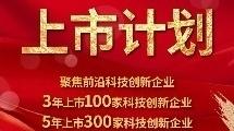 启迪·红谷上市计划 聚焦前沿科技创新企业