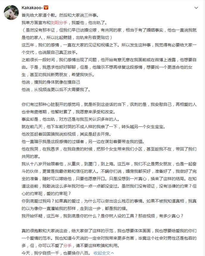 网红阿沁刘阳分手引爆网络 阿沁好朋友半藏森林