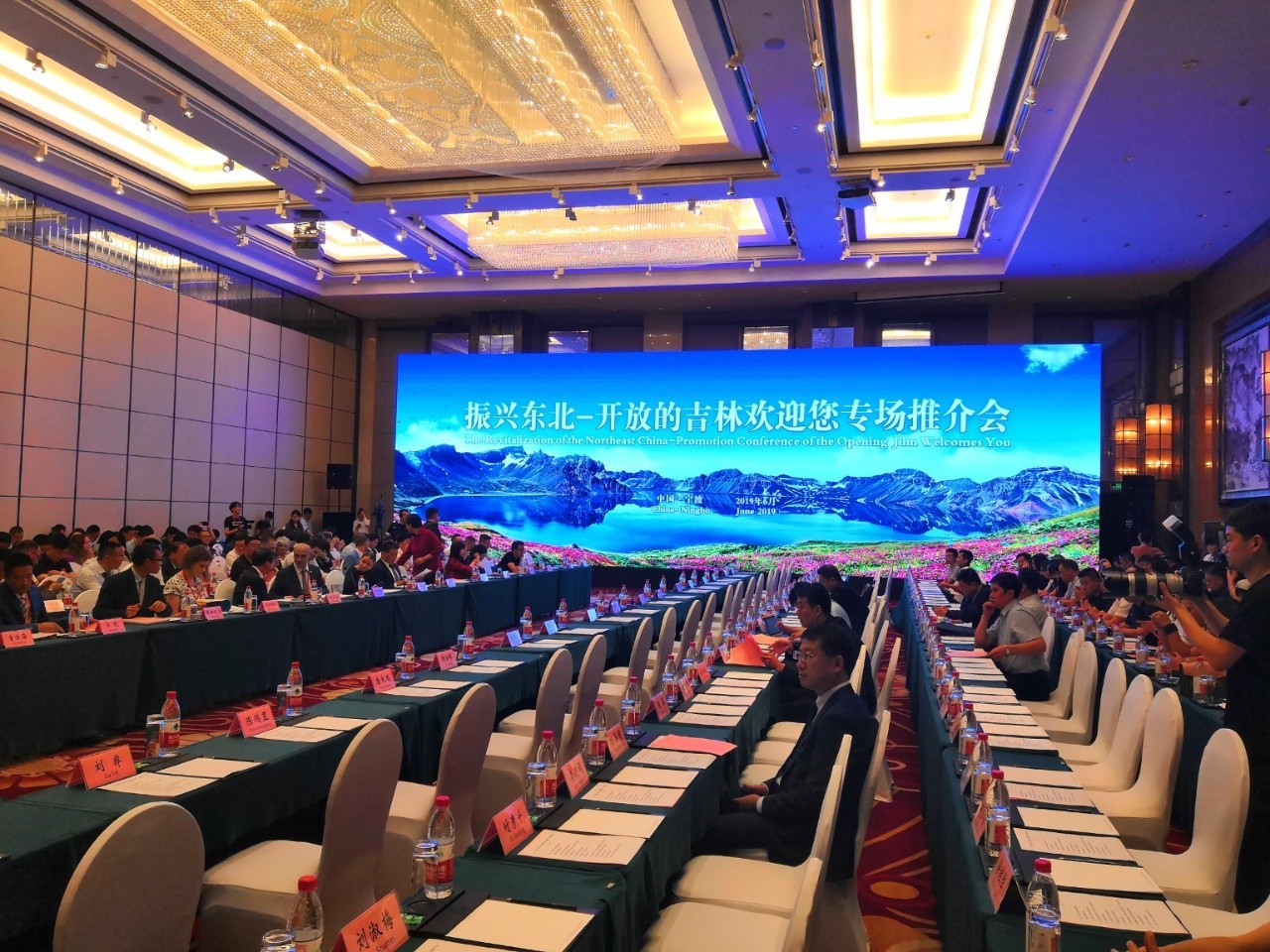 「振兴东北-开放的吉林欢迎您」专场推介会在宁波圆满召开