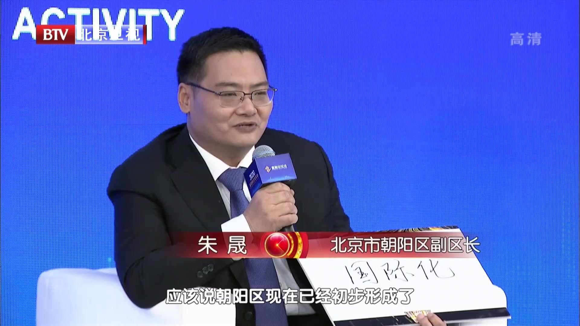 《论道金融街》2020金融街论坛年会 北京广播电视台特别报道