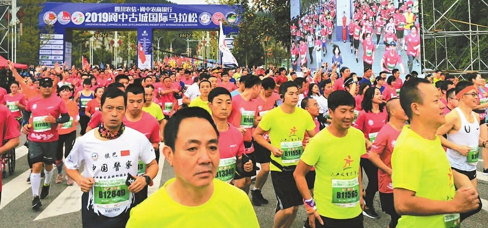 2019阆中国际马拉松 最美赛道昨日开跑