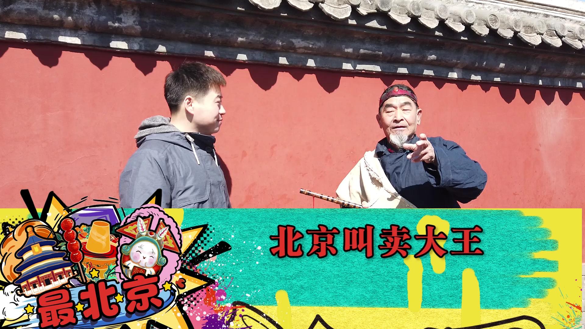 《最北京》北京叫卖大王