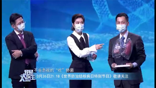 《我是大医生》世界防治结核病日特别节目