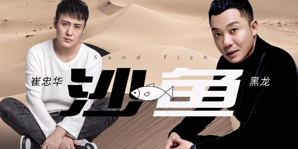 黑龙搭档崔忠华献唱《沙鱼》 爱你就像鱼需要水