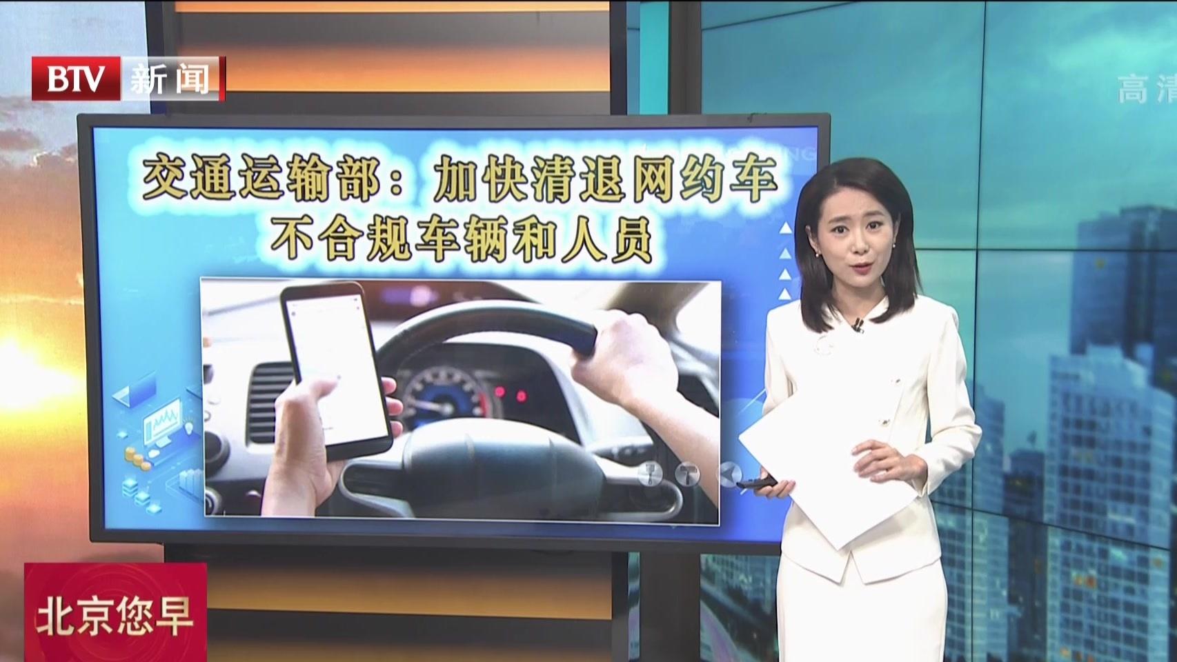 交通运输部:加快清退网约车不合规车辆和人员