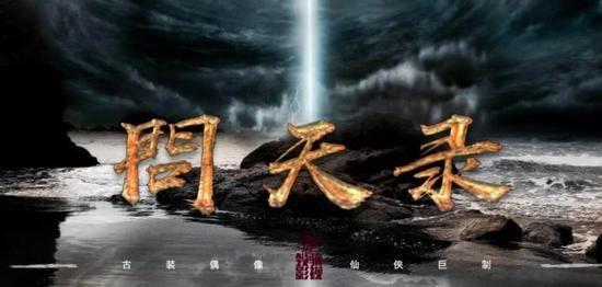 电视剧《问天录》热拍 剧组迎来浙江本土小演员