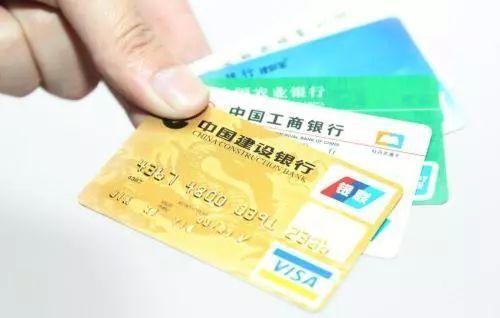 多张信用卡,怎样能有效管理?